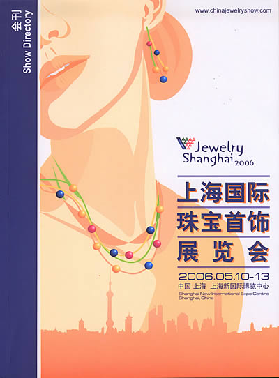 上海国际珠宝首饰展览会会刊
