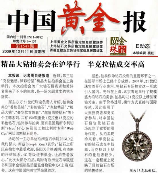 精品大钻拍卖会在上海举行 半克拉钻石成交率高