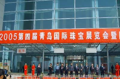 2005第四届青岛国际珠宝展隆重开幕